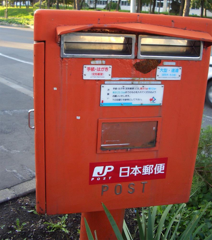 Post Service: Japan Post Service