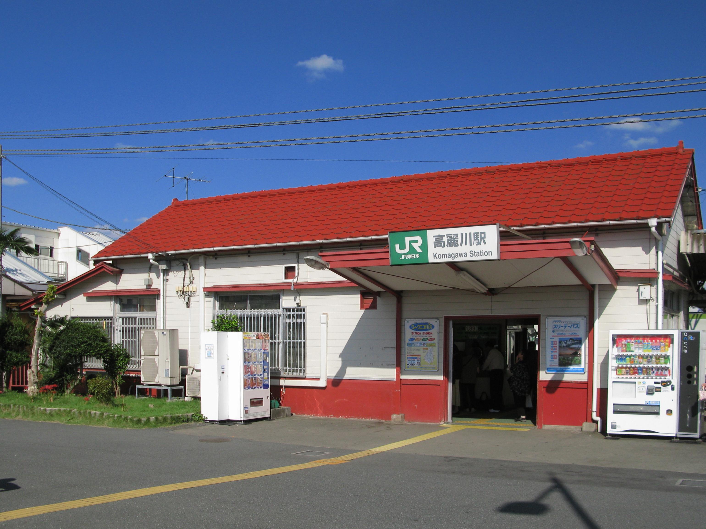 고마가와 역