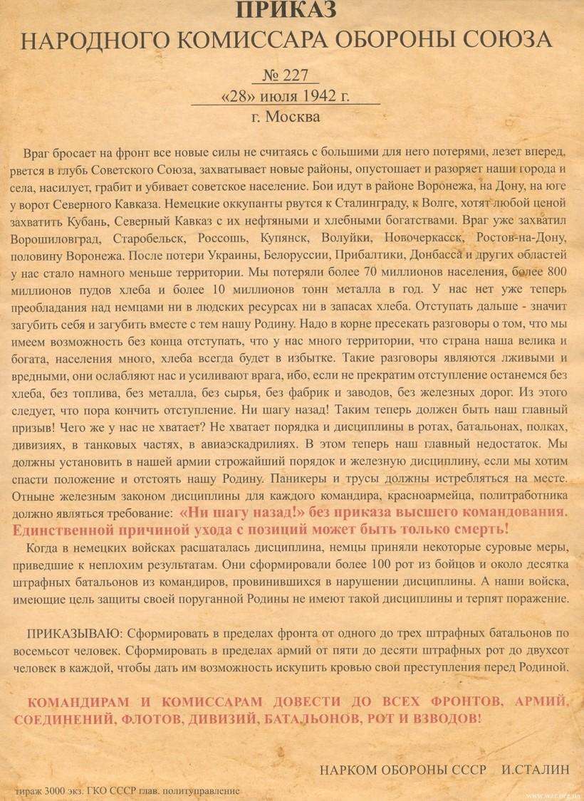 Приказ №227 освобождение сталинграда выпуски календарь победы.