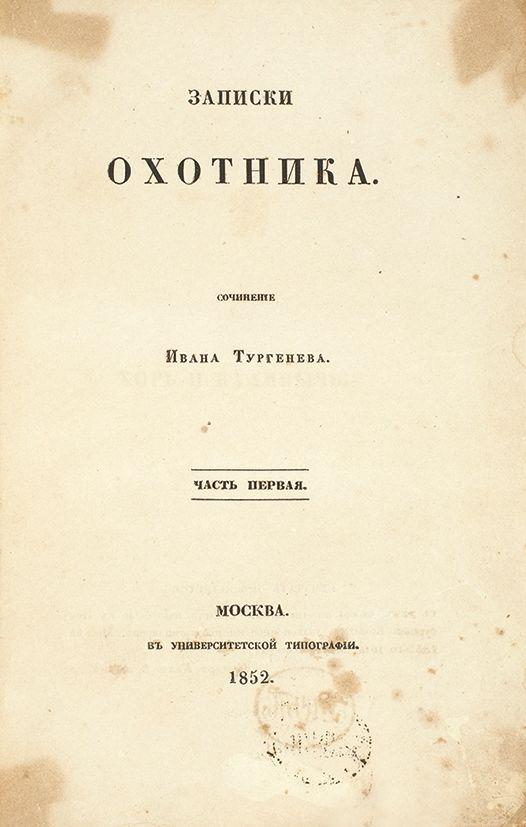 Тургенева записки охотника реферат 6029