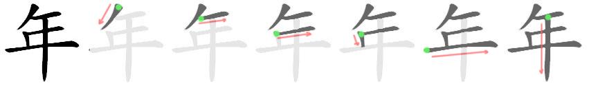 File:年-bw.png - 维基词典,自由的多语言词典