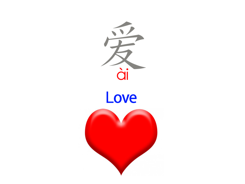 love in chinese writing