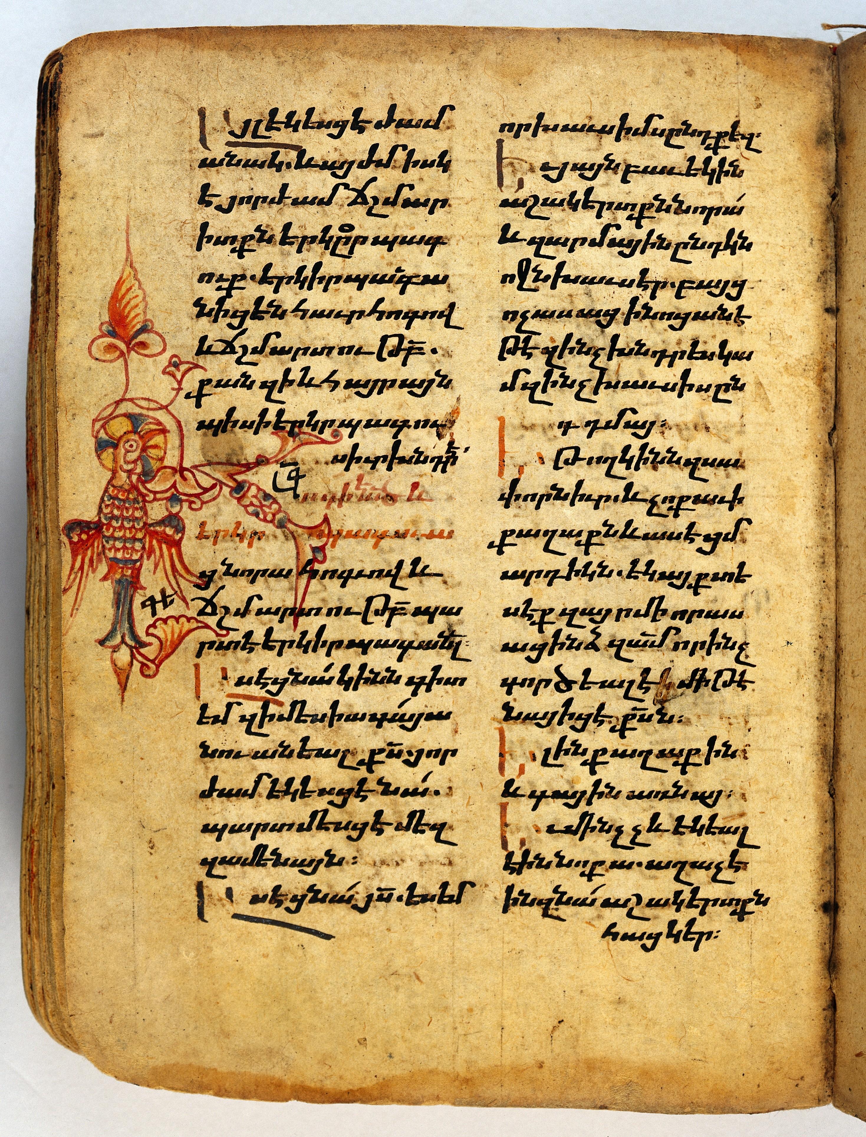 File:The Four Gospels, 1495, Gospel of St John 4; 24-32, showing ...