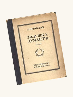 Обложка первого издания сборника «Золушка думает»