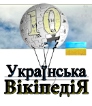 1024-Wikipedia 10 UA balloon.png