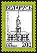 2003. Stamp of Belarus 0516.jpg