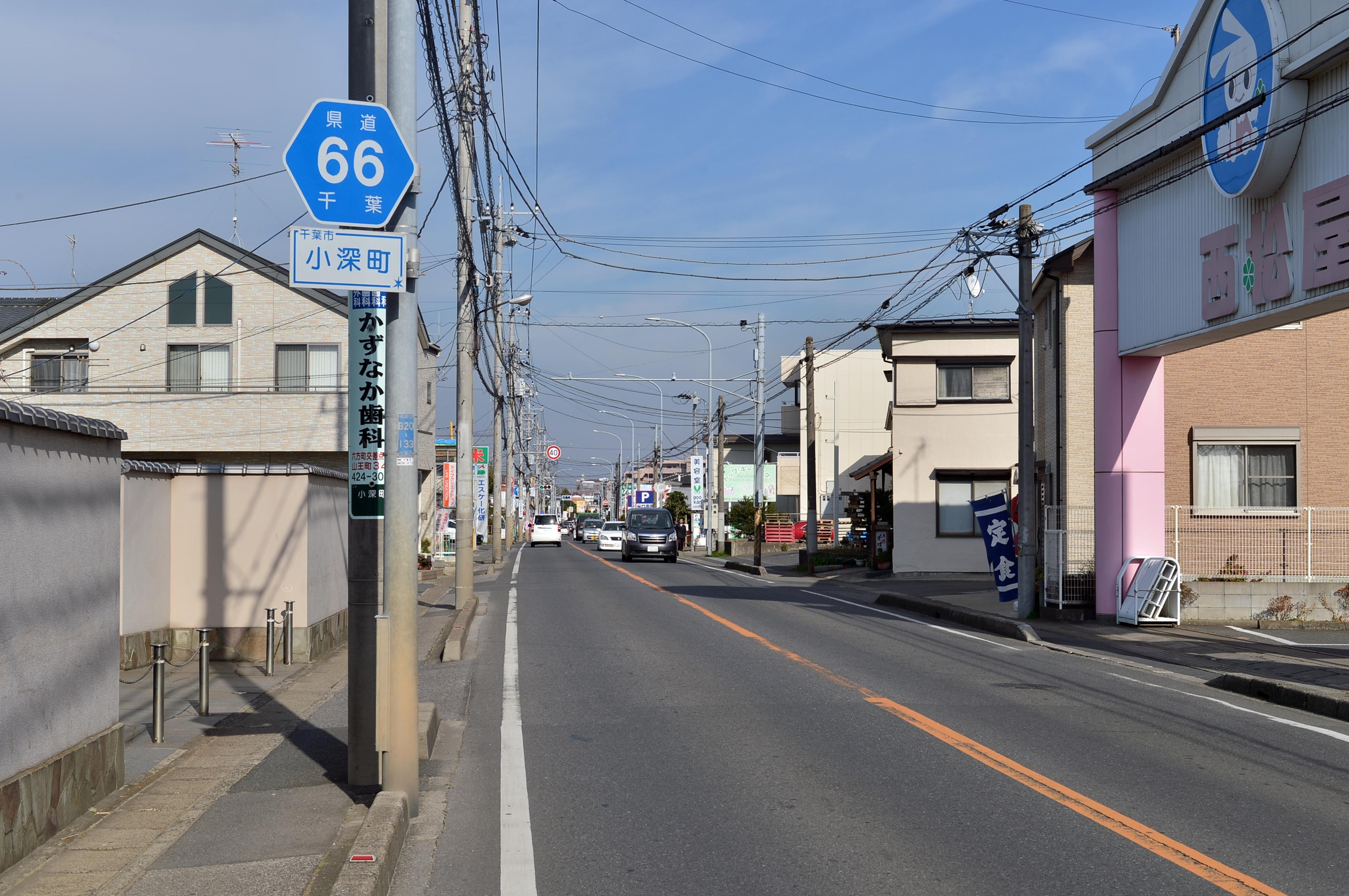 Yotsukaido City