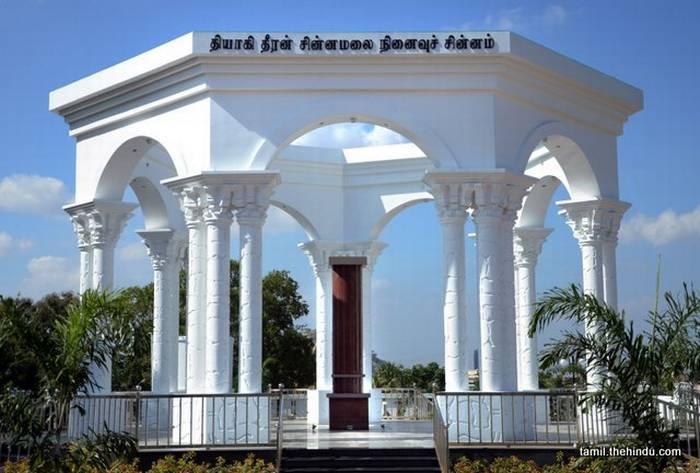 File:Dheeran Chinnamalai memorial.jpg - Wikipedia