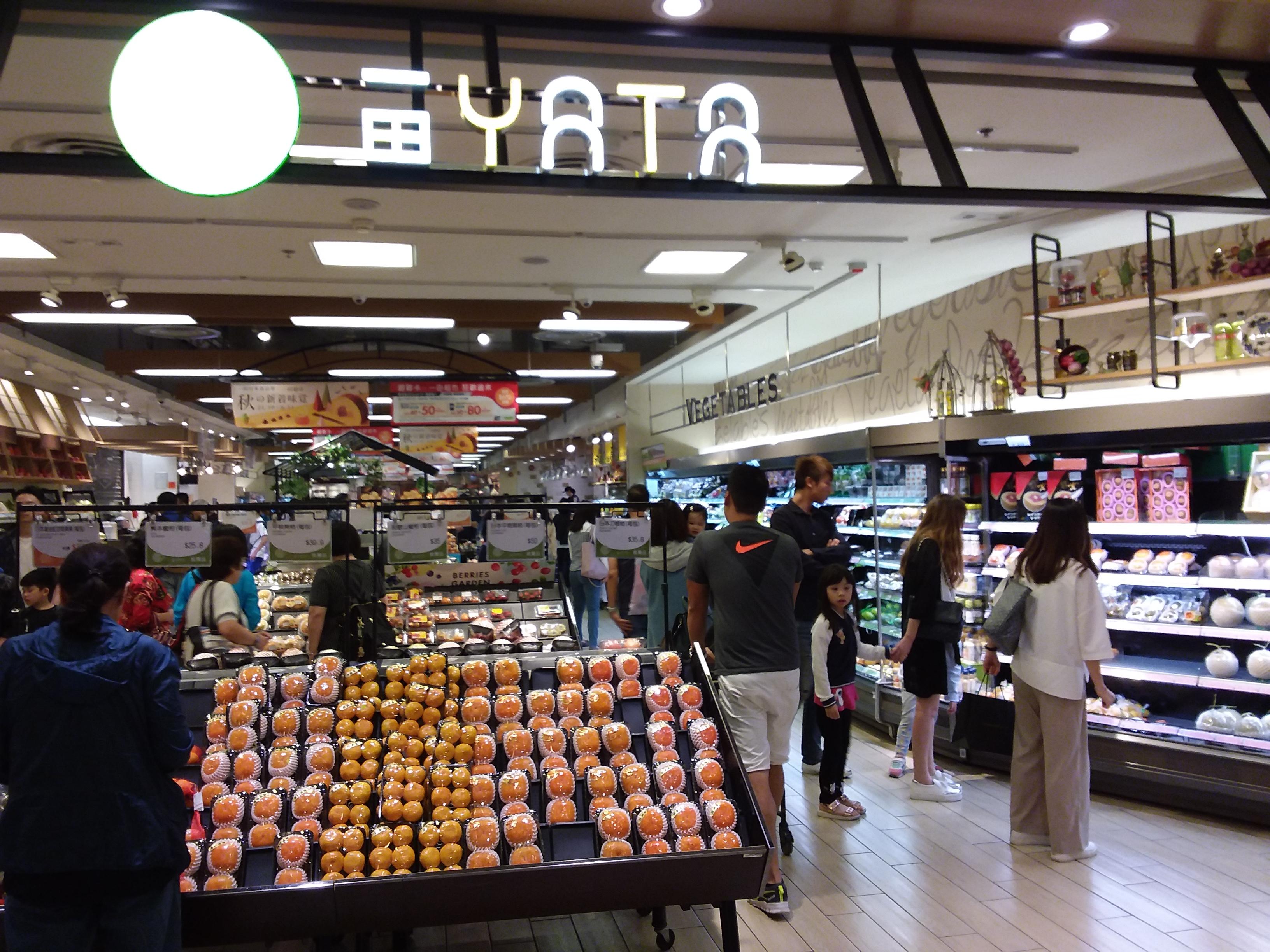 148e2fcac6c2d File:HK 觀塘 Kwun Tong APM shop 一田百貨 YATA department store supermarket  interior November 2018 SSG 02.jpg