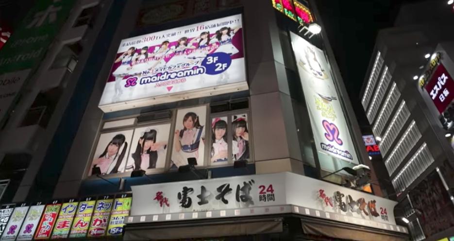 Maid cafe Akihabara.png