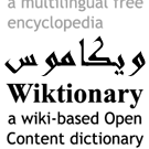 Wiktionary-ar02.png