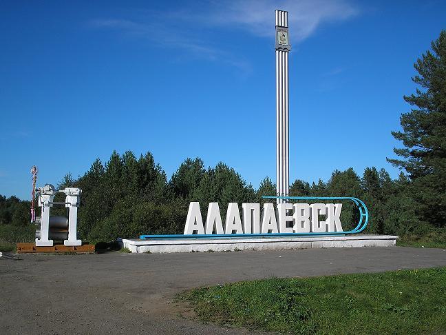 алапаевск фото города новые фото