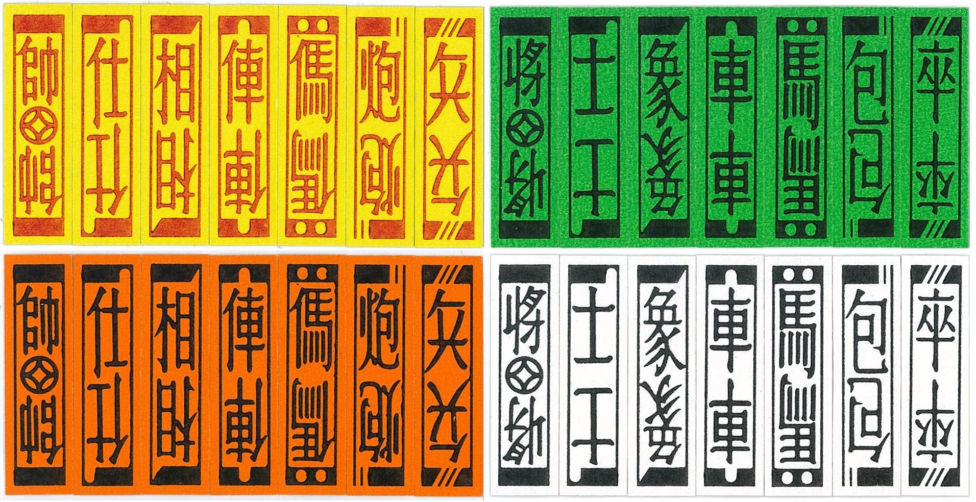 台灣的四色牌.png