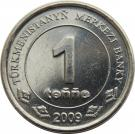 Coin of Turkmenistan 06.jpg