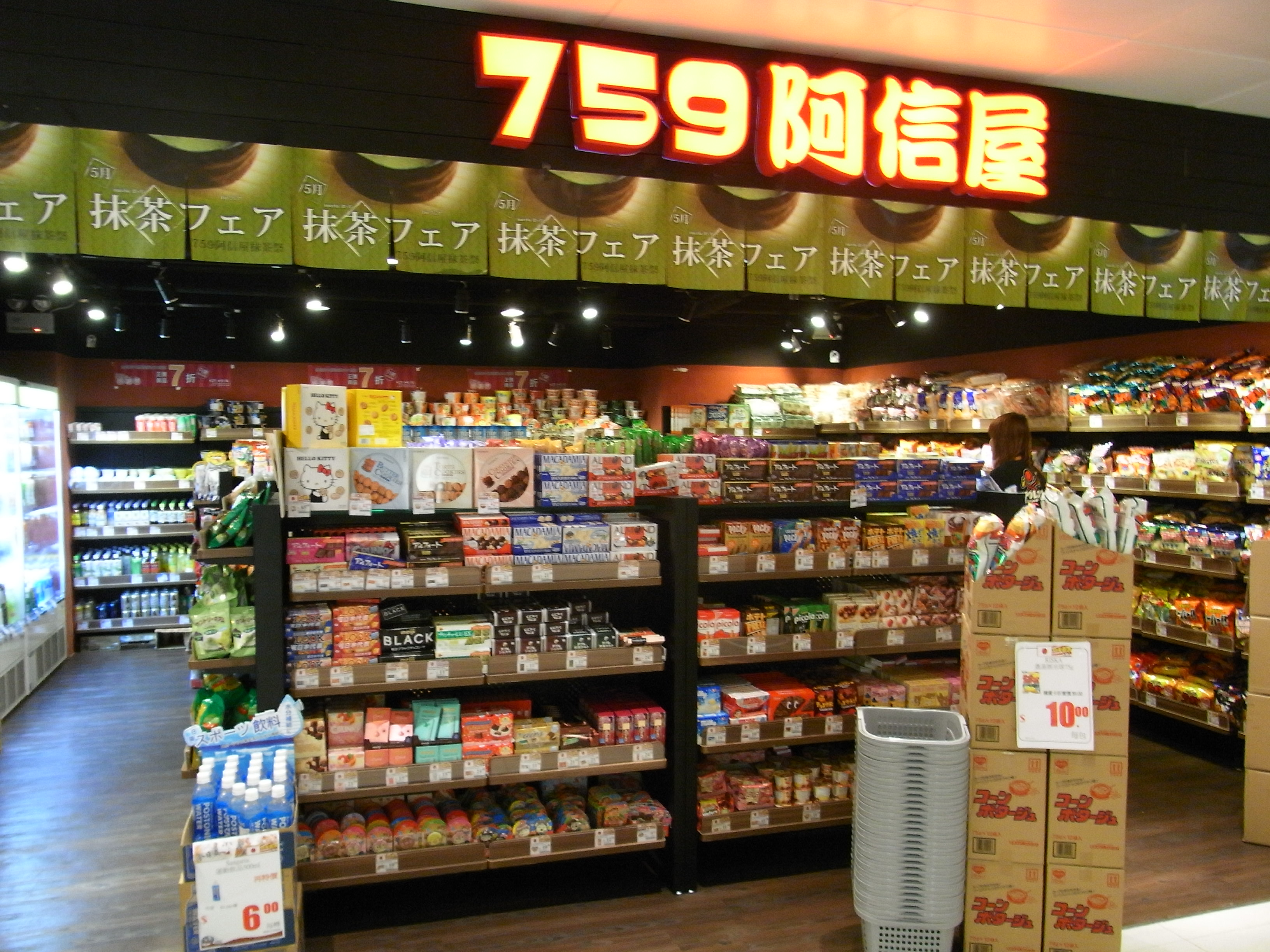 File:HK 北角 North Point 健威花園 Healthy Gardens shop 759 Store May-