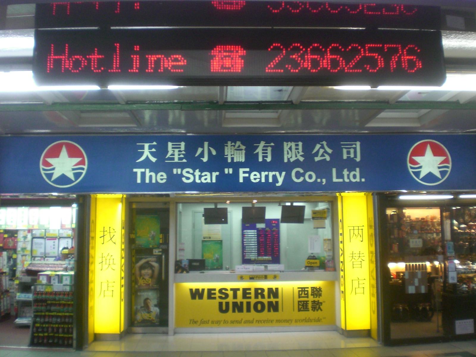File:hk tst star ferry piers 西聯匯款 western union.jpg wikimedia