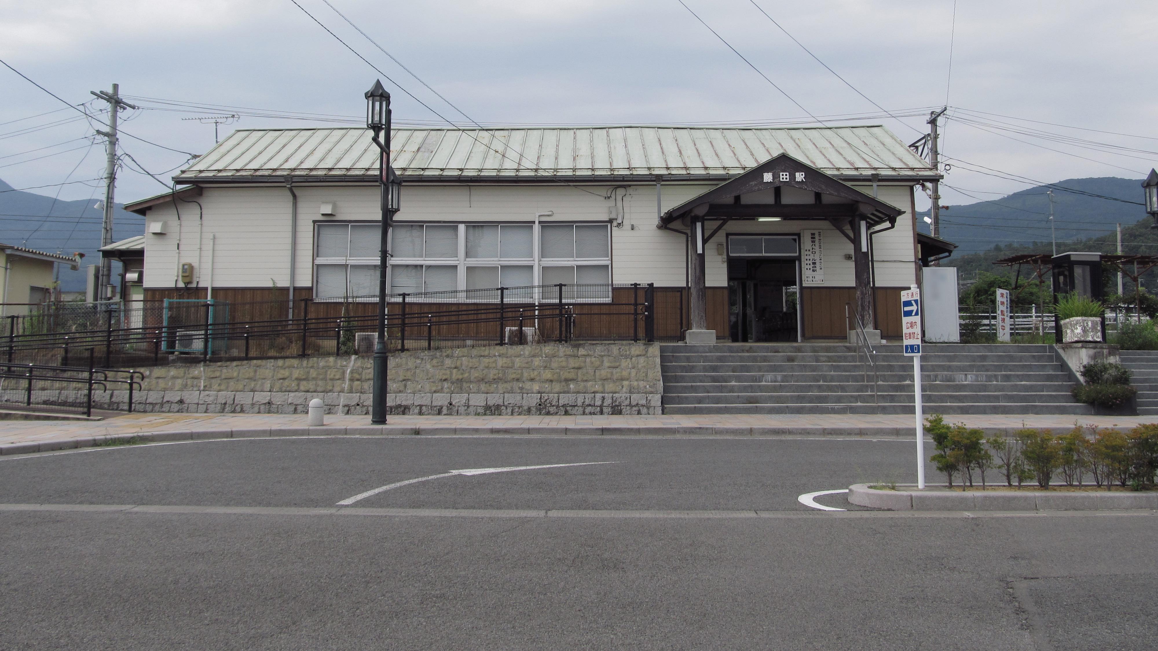 후지타 역