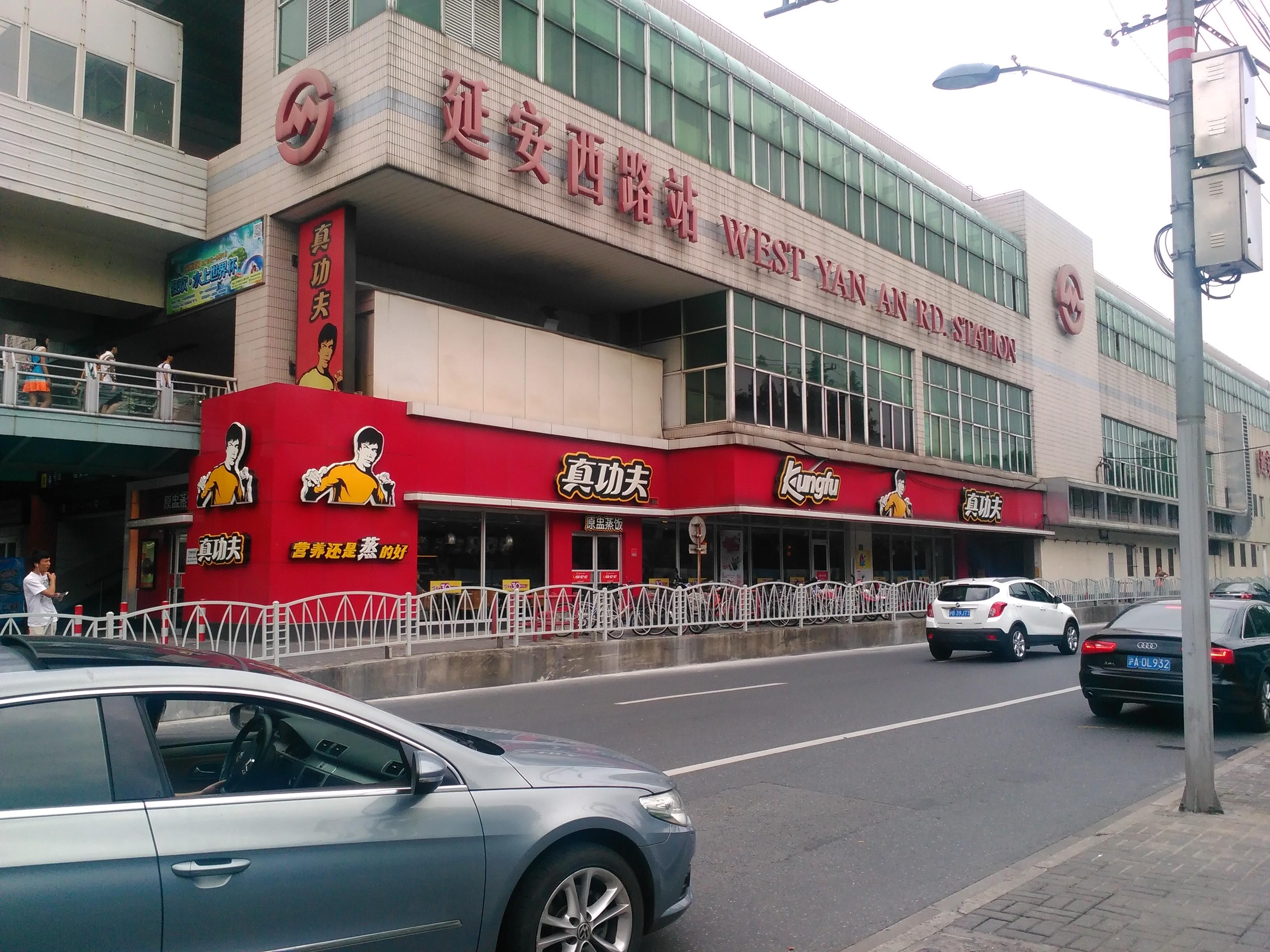 Kungfu Restaurant Wikipedia