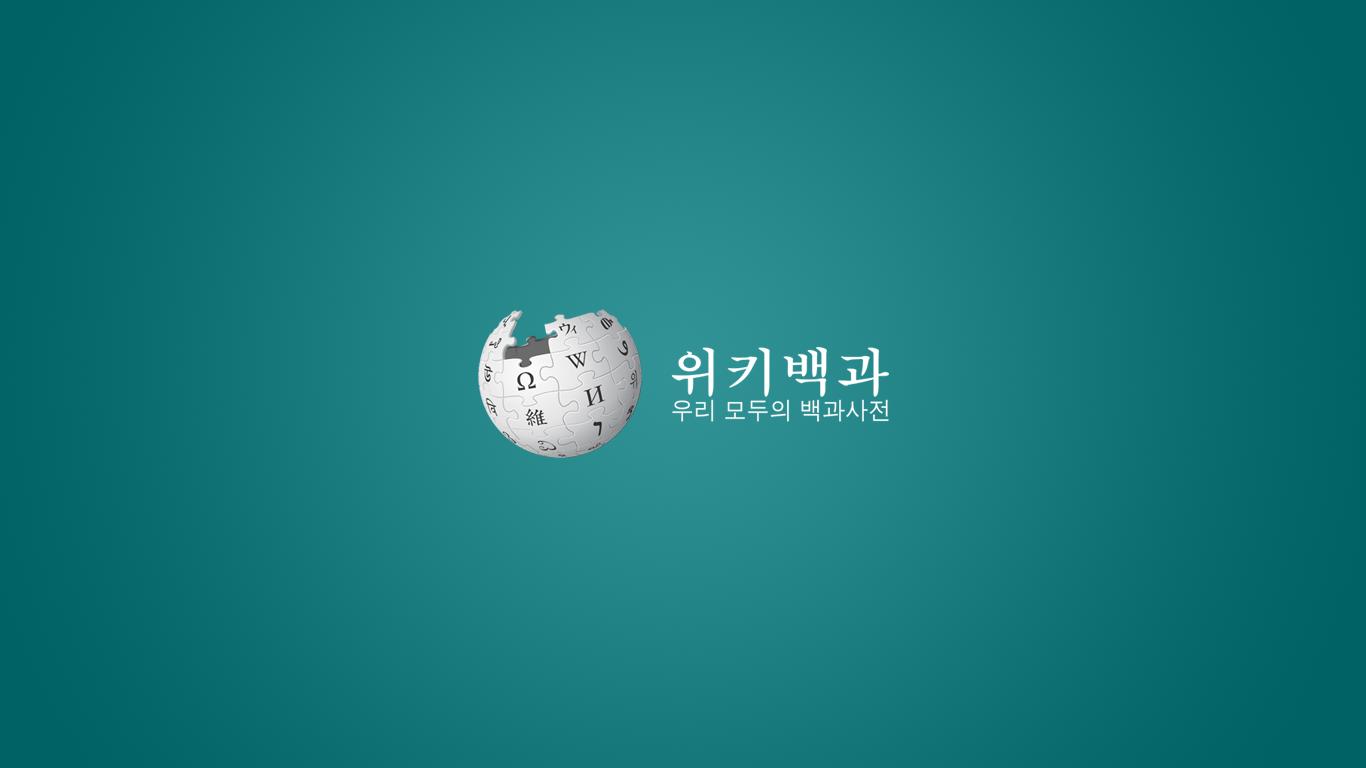 FileKorean Wikipedia Wallpaper