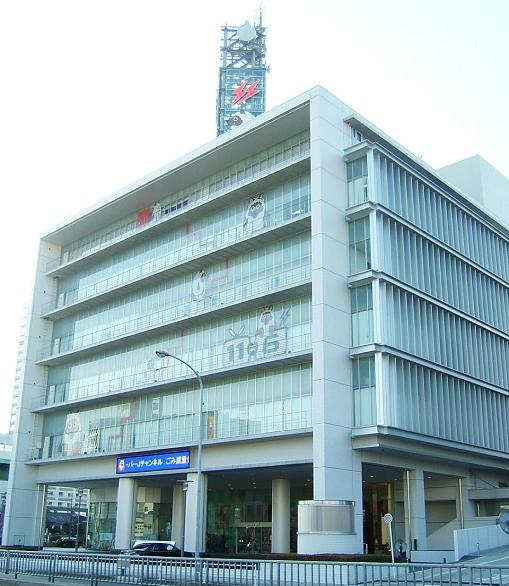 File:Nagoya Broadcasting Network Head Office.jpg