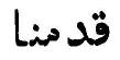 Omar Kayyam Algebre-p210w.png