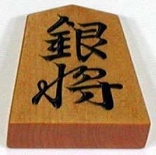 ?像:Shogi silver.jpg