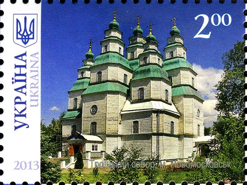 Троицкий собор на почтовой марке Украины
