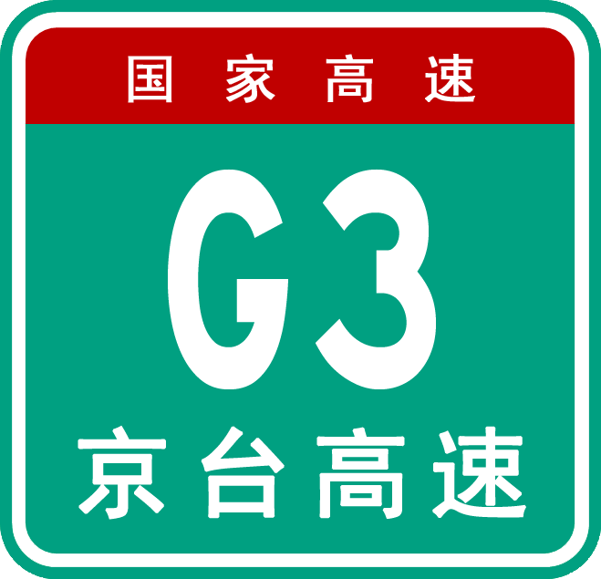 File:China Expwy G3 sign with name.png