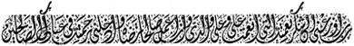 Diwani Al Jali font