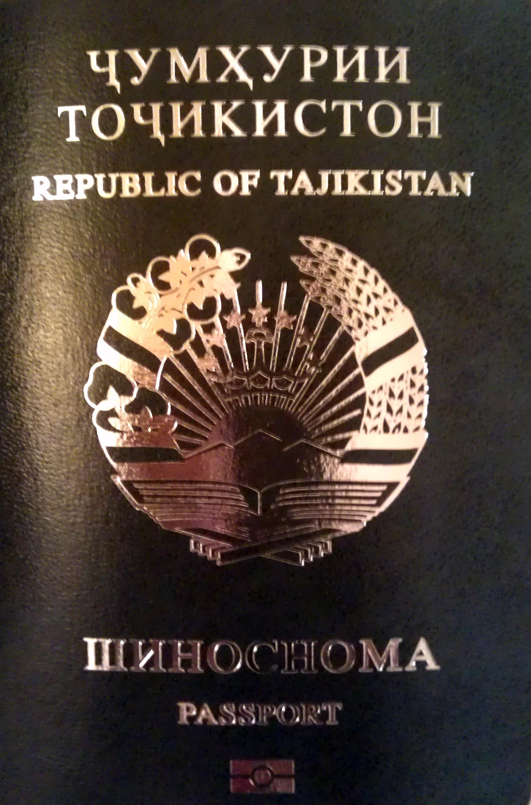 образец паспорта таджикистана
