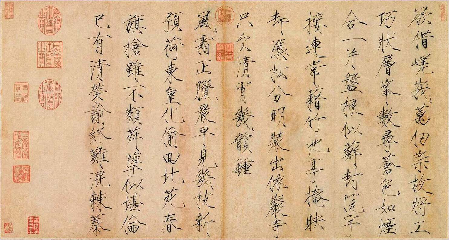 Emperor Huizong of Song - Poem and Calligraphy