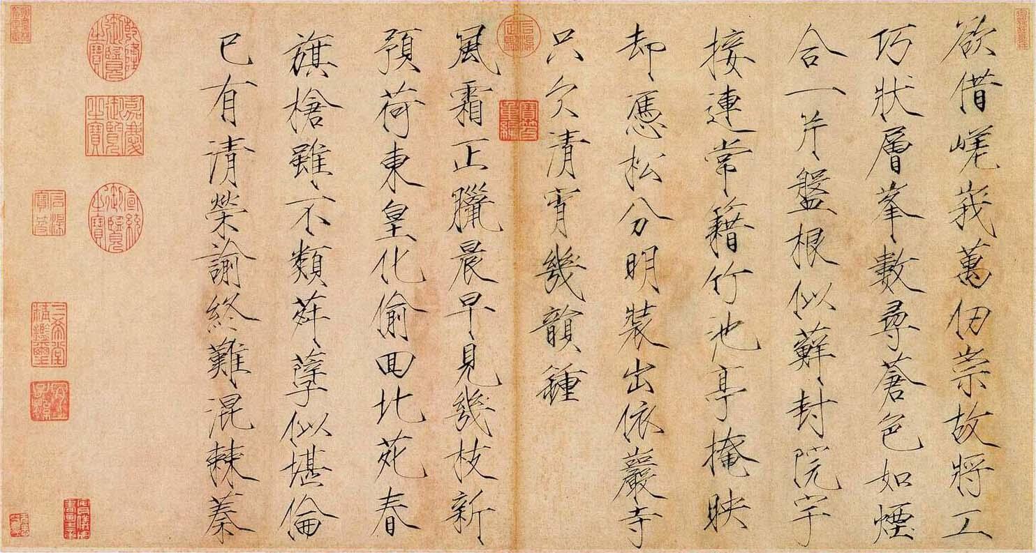 宋徽宗的墨宝《欲借风霜二诗帖》瘦金体。(台北国立故宫博物院)