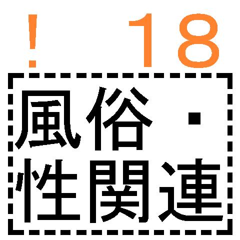 Advertencia japonesa, para contenido relacionado con el sexo.