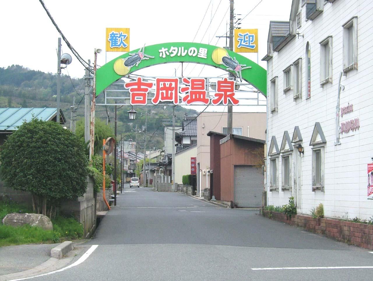 Yoshioka Onsen.jpg