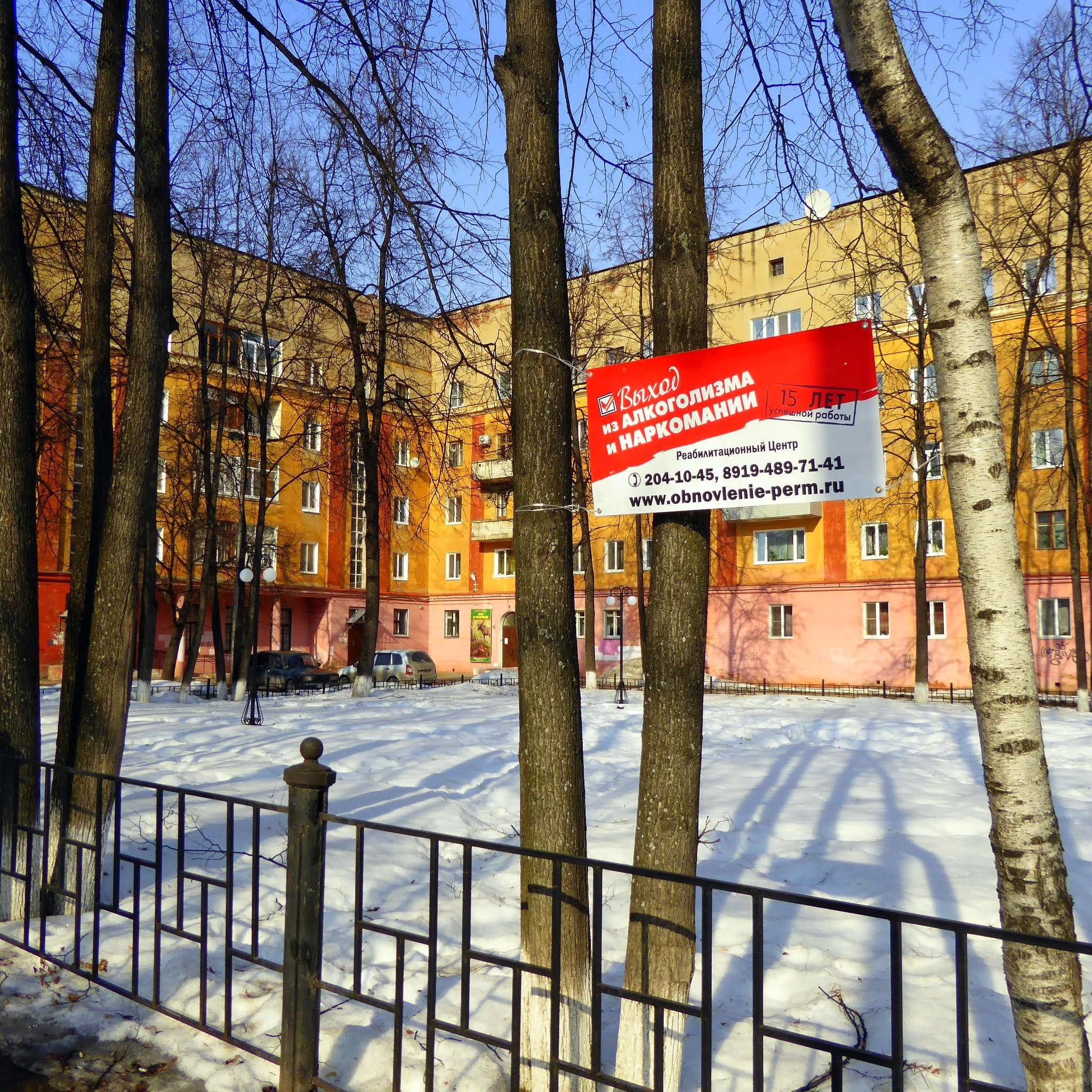 Краснокамск наркомания адреса клиник наркологических