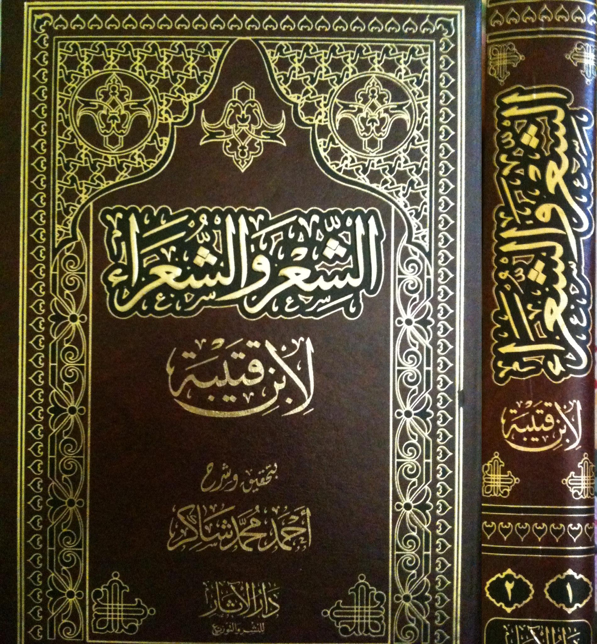 شرح كتاب الشعر والشعراء لابن قتيبة