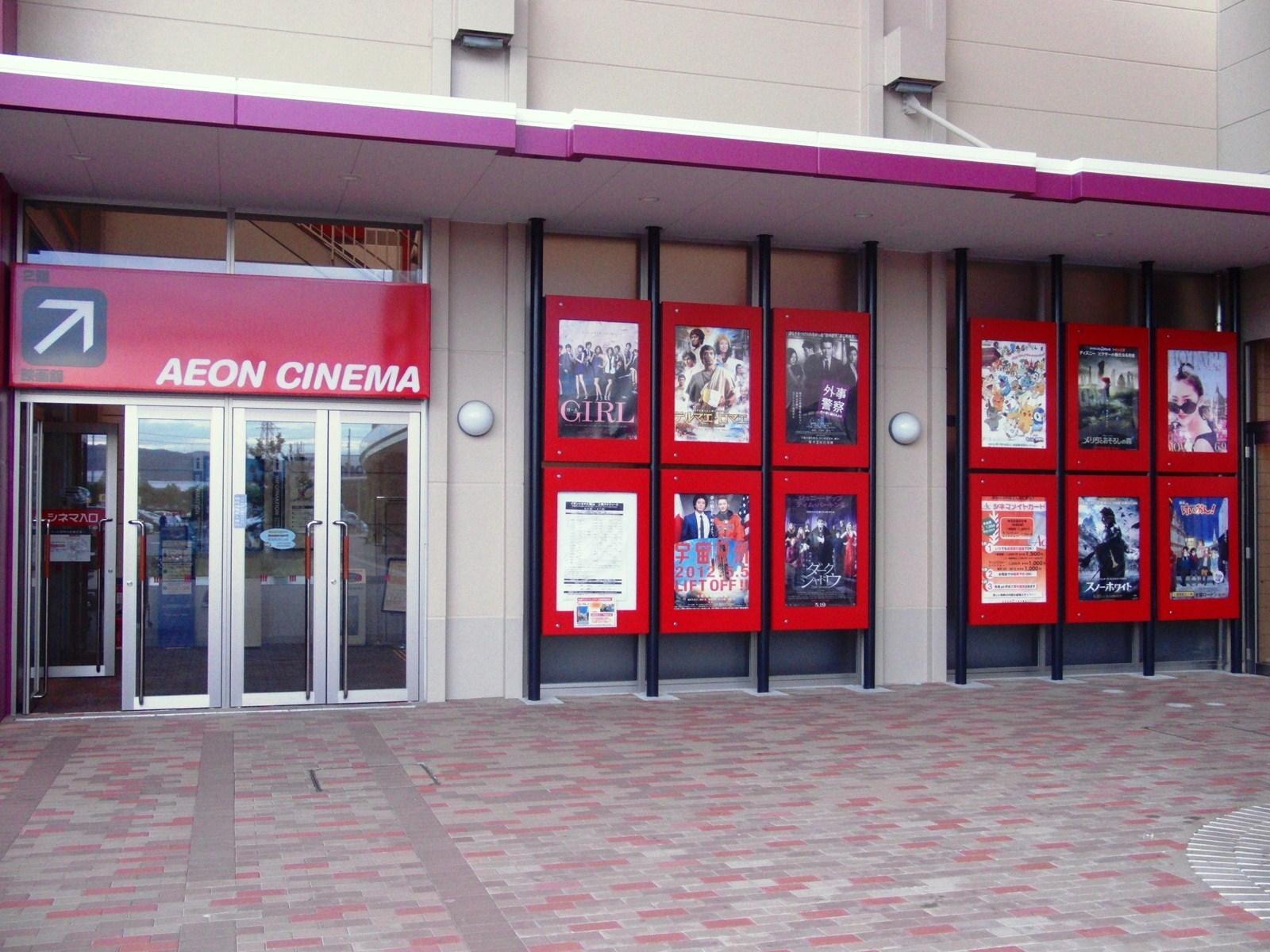 久御山 映画館