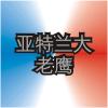 ATL Logo ZhWN.png