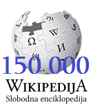 Croatian Wikipedia 150 000.png