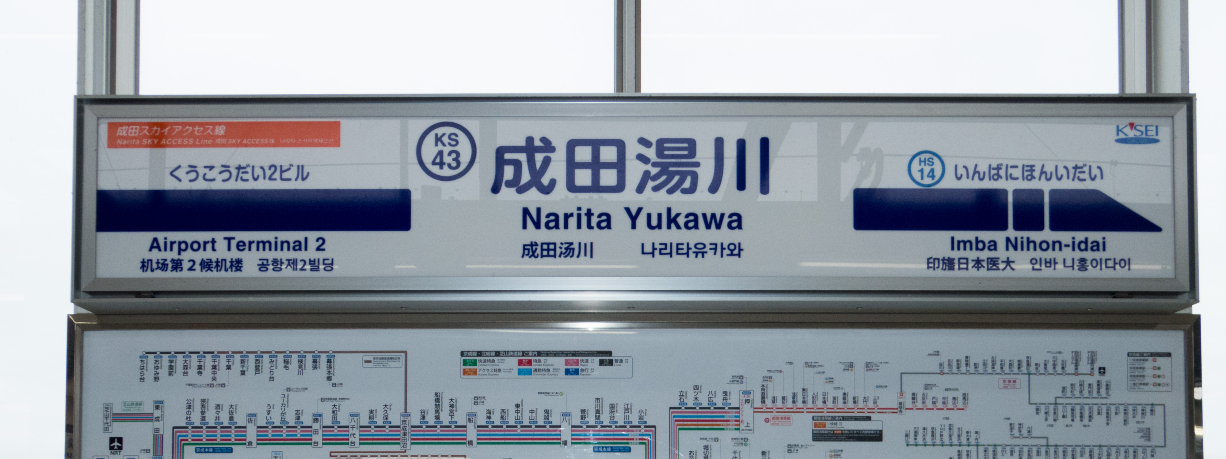 how to get from ueno station to narita airport