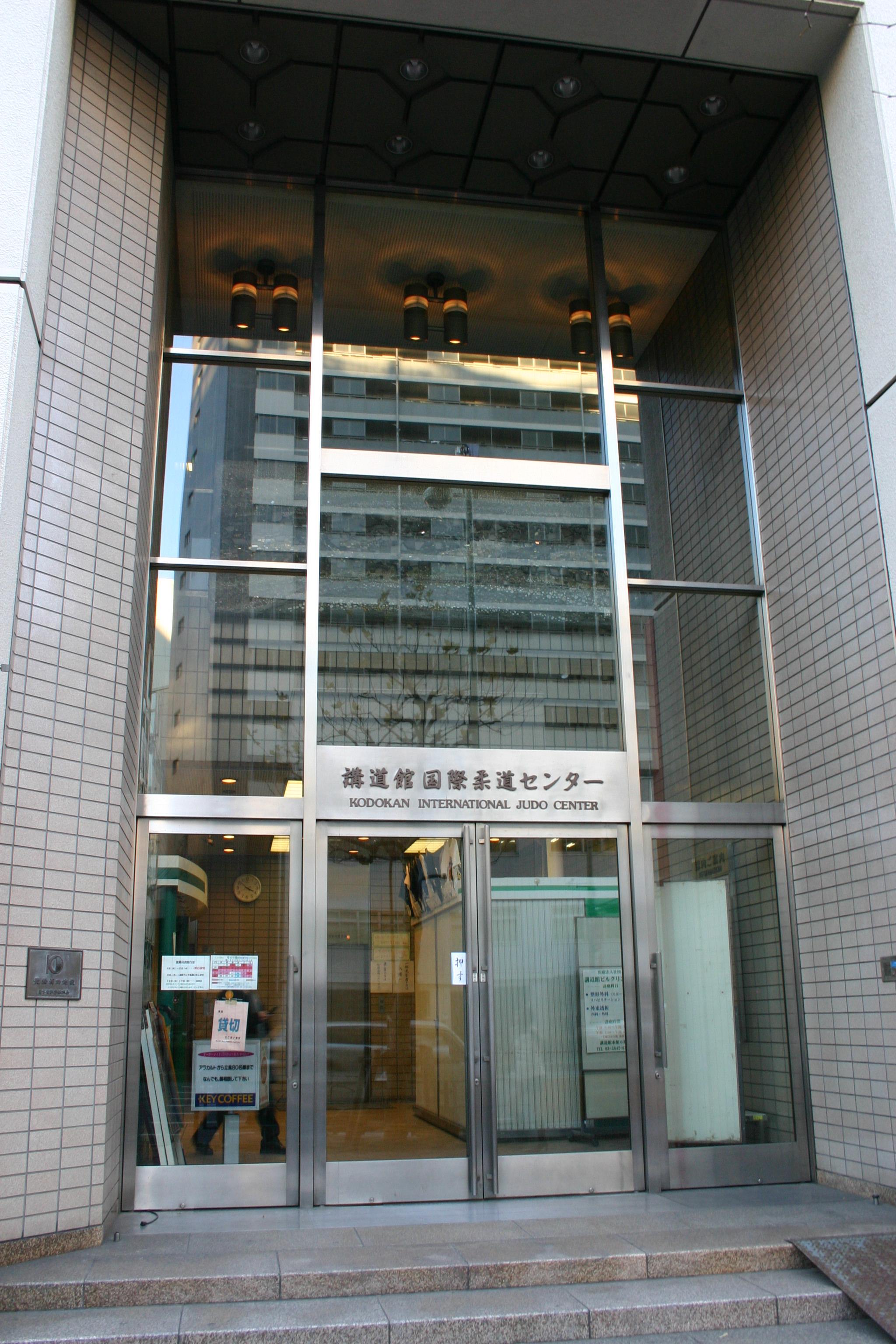 Kodokan Judo Institute - Wikipedia