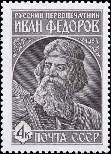 File:Rus Stamp-Ivan Fedorov-1983.jpg