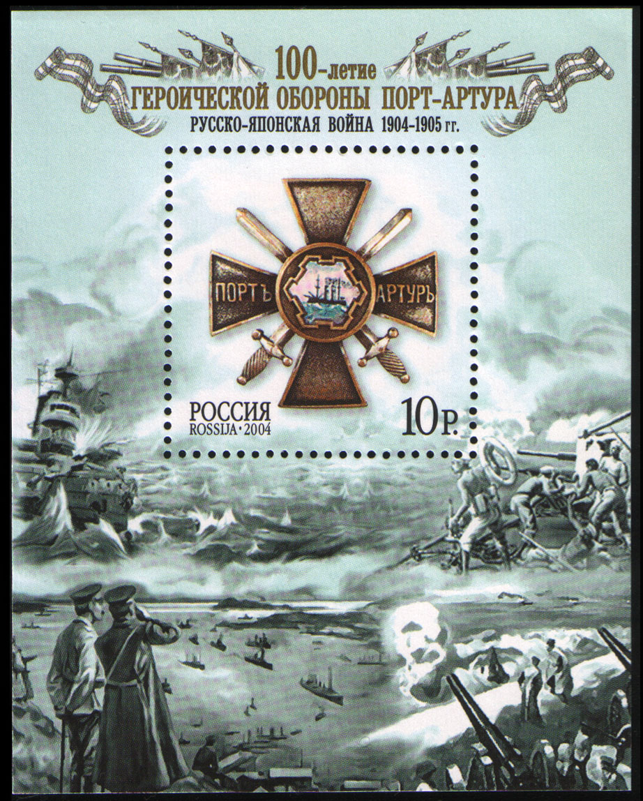 Файл:Russia stamp Siege of Port Arthur 2004 10r.jpg