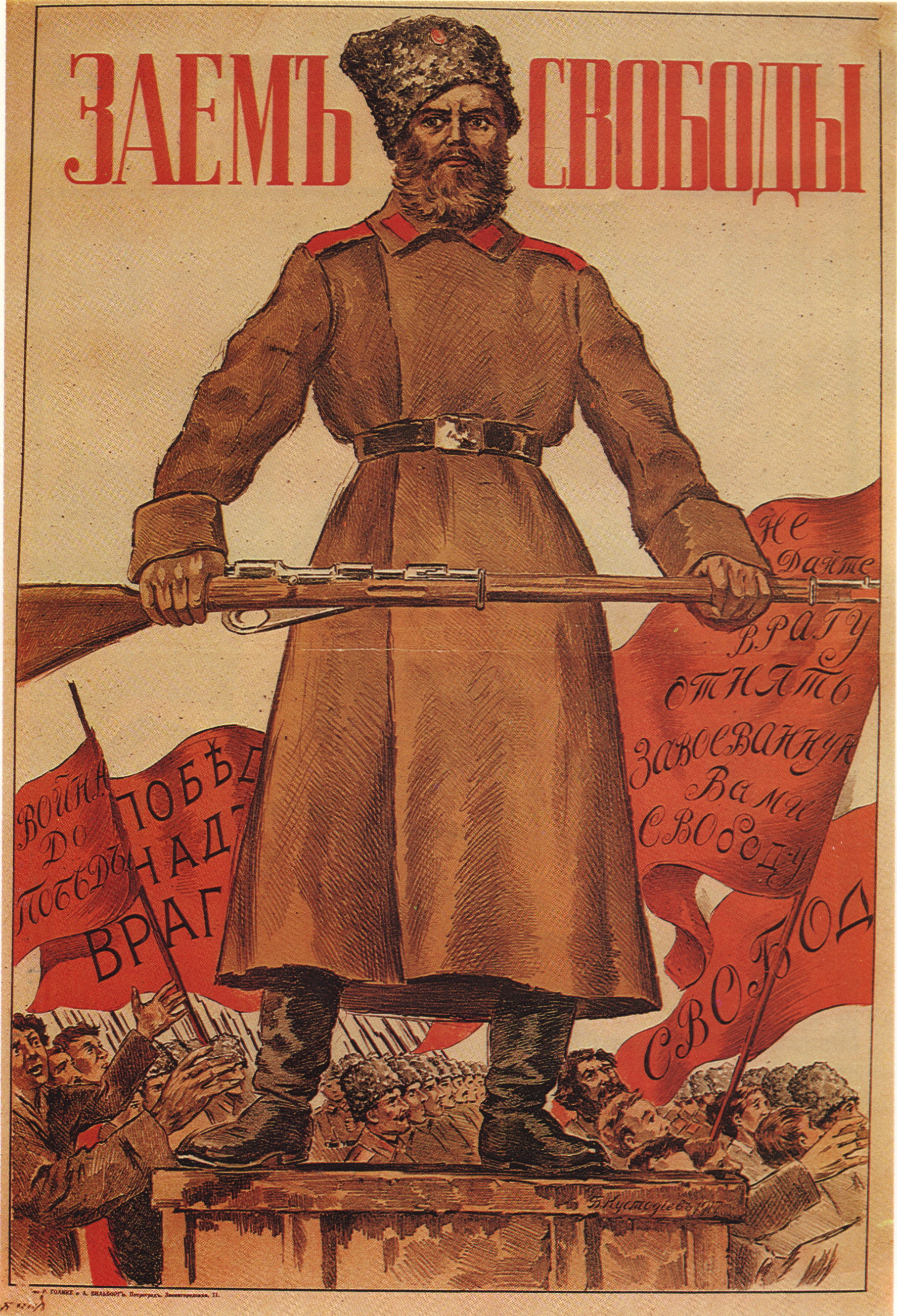 File:Russian poster WWI 088 jpg - Wikimedia Commons