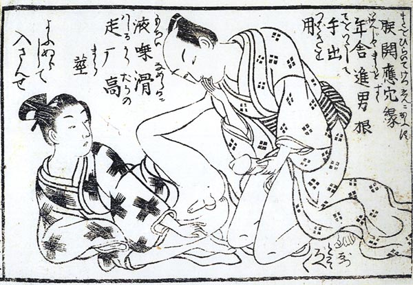 "File:Suzuki Harunobu, ""Two Men"" Mid- eighteenth century Print F. M. Bertholet Collection.jpg"