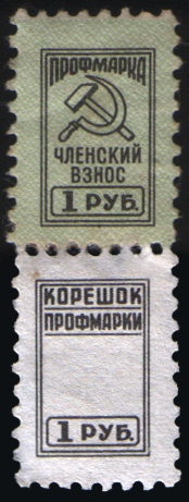 Trade-union stamp of the USSR, 1 rub. 1961