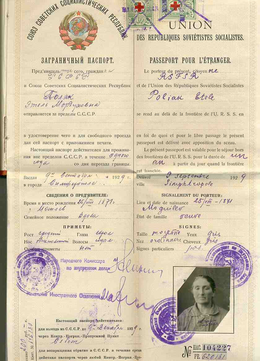 Описание: Описание: http://upload.wikimedia.org/wikipedia/commons/8/8b/USSR_external_passport_1929.jpg?uselang=ru