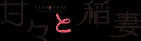 Amaama to Inazuma logo.png