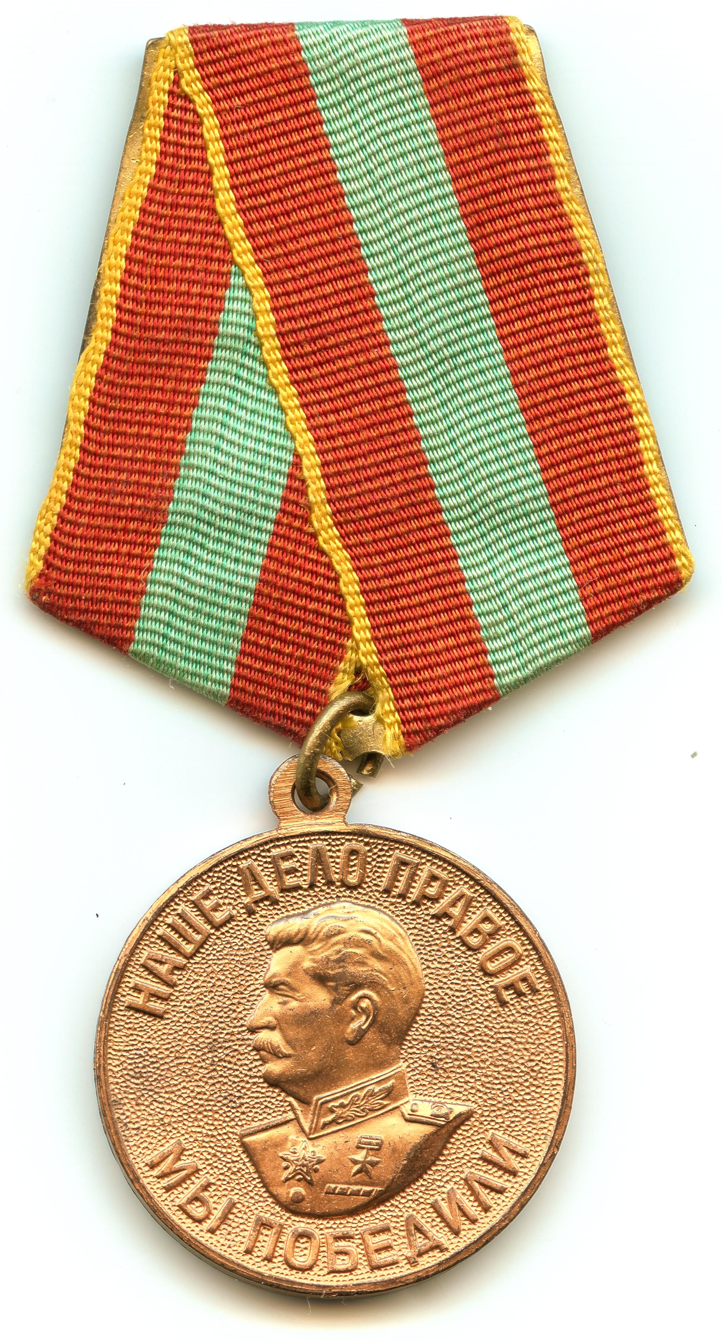 Homeland Awards: Medal for the capture of Koenigsberg 42