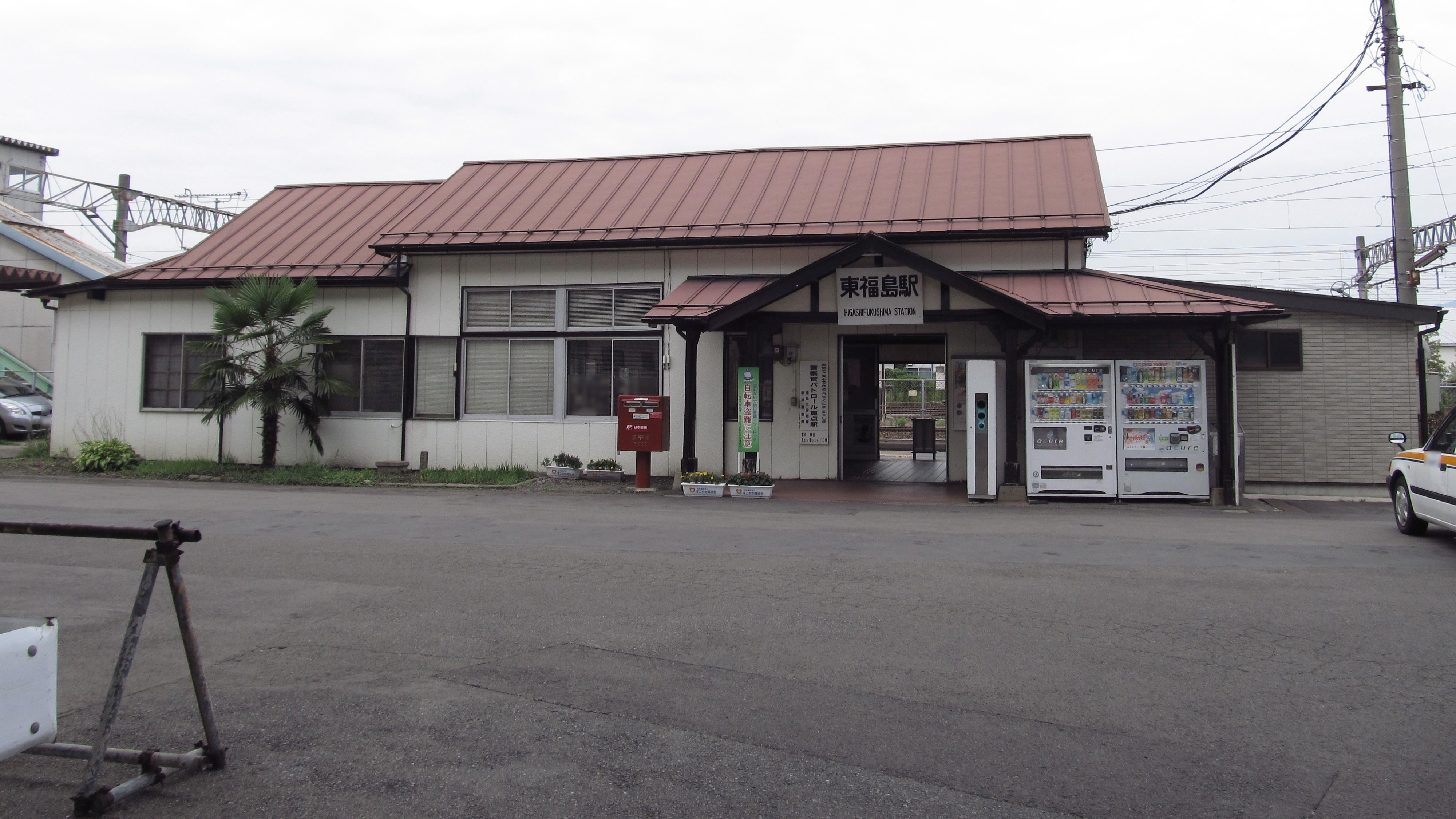 히가시후쿠시마 역